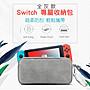 高品質保護包 任天堂 Nintendo Switch 收納包 保護包 有專屬 遊戲卡收納格 防摔 好攜帶