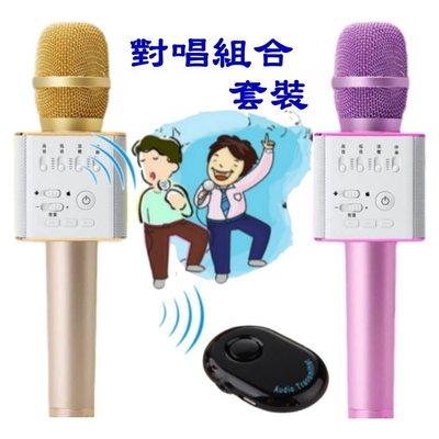 【對唱組合套裝2支Q9 一個 對唱分享器✔附發票】Q9 K歌神器 車用手機行動KTV直播唱歌無線藍芽麥克風話筒