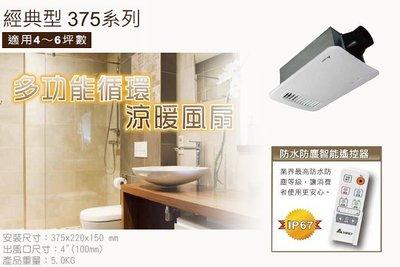《振勝網》台達電子 VHB37ACRT-B  VHB37BCRT-B 遙控型 浴室暖風機 乾燥機 換氣扇另售國際牌 樂奇