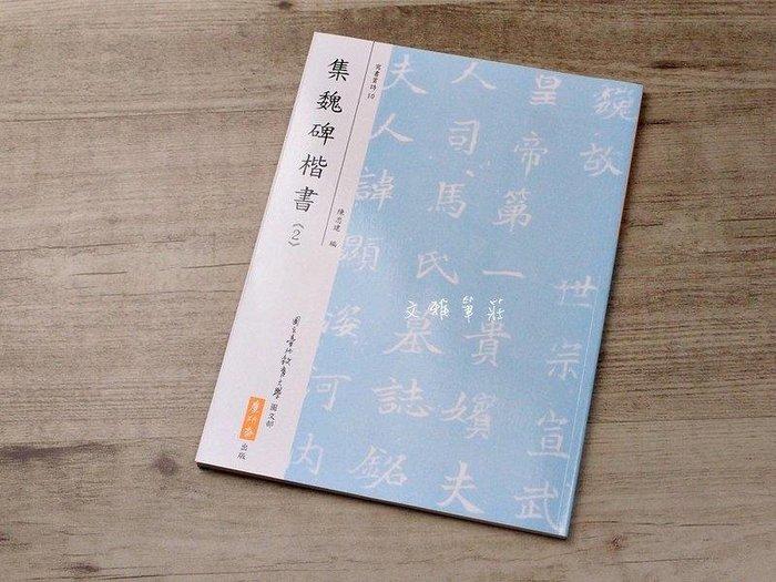 韓非子小舖~書法名碑字帖-寫書賞詩系列10-集 魏碑楷書(2)(麋研齋出版)