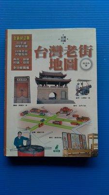 hs47554351   台灣老街地圖 沈文台  貓頭鷹