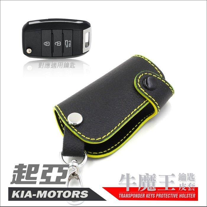 Kia Sportage Carens Soul Morning Optima 晶片 摺疊 智能 鑰匙皮套 鑰匙包