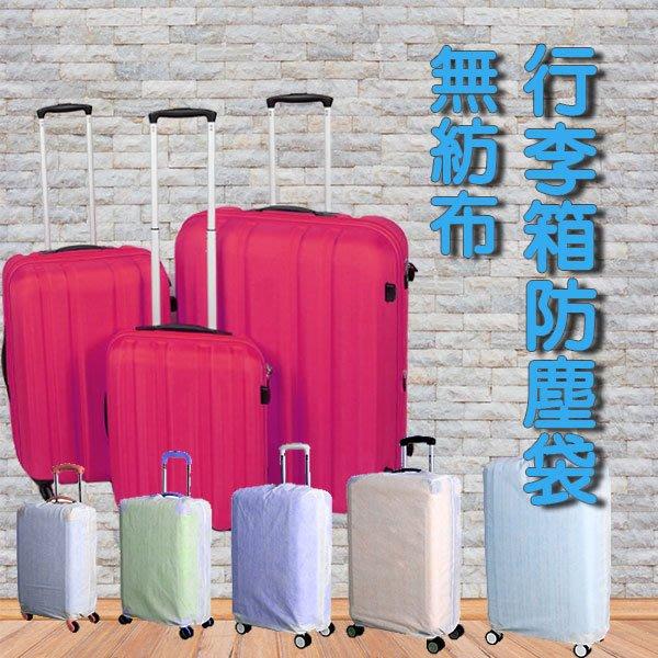 【贈品禮品】A3226 無紡布行李箱防塵套-26吋 /防塵罩/保護套/登機箱/ 拉桿箱/旅行/行李箱/