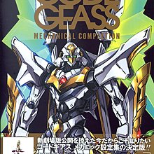 CODE GEASS 反叛的魯路修 MECHANICAL COMPLETION
