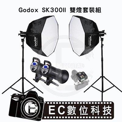 【EC數位】Godox 神牛 SK300II 雙棚燈套裝組  棚燈集光罩 八角柔光箱 燈架 人像攝影 商業攝 食品攝影