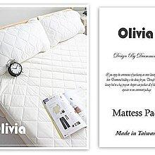 【OLIVIA】一般型標準雙人5X6.2尺床包式保潔墊/吸溼排汗超細纖維材質/標準雙人尺寸/現品