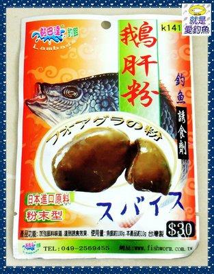 【就是愛釣魚】黏巴達 鵝肝粉 誘食劑 粉未型 日本進口原料 釣魚 釣餌 沾粉 添加劑 台灣製