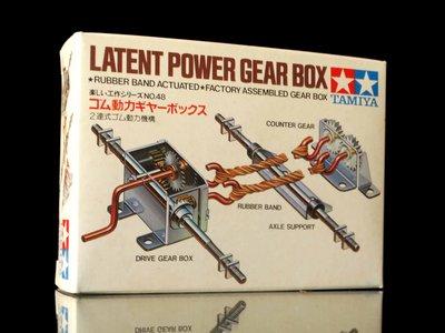 A-88 櫃 : TAMIYA 田宮 LATENT POWER GEAR BOX 橡皮筋動力齒輪箱  富貴玩具店