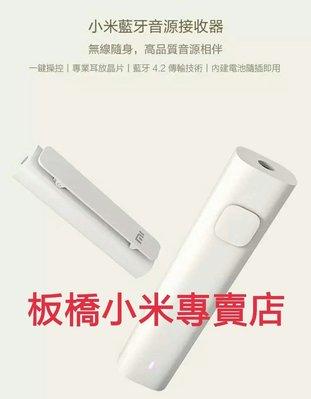 **萊爾富**小米藍牙音源接收器 台灣小米公司貨 聯強保固一年 板橋 可面交 請看關於我 音源接收器 非 藍牙耳機 藍牙接收器 小米耳機