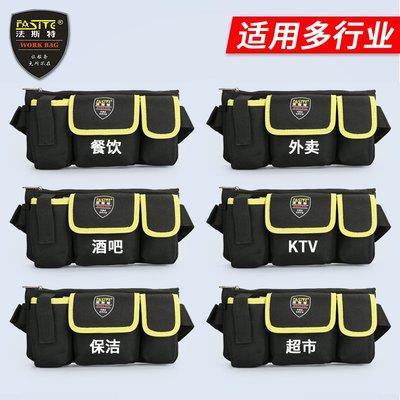 工具腰包 帆布多功能執勤對講機腰包 保安服務員清潔保潔包