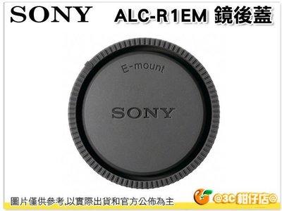 @3C 柑仔店@ Sony ALC-R1EM E系列 鏡頭專用鏡後蓋 台灣索尼公司貨