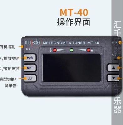 調音器 小天使 妙事多 Musedo MT-40 電子節拍器 吉他調音器 通用校音器