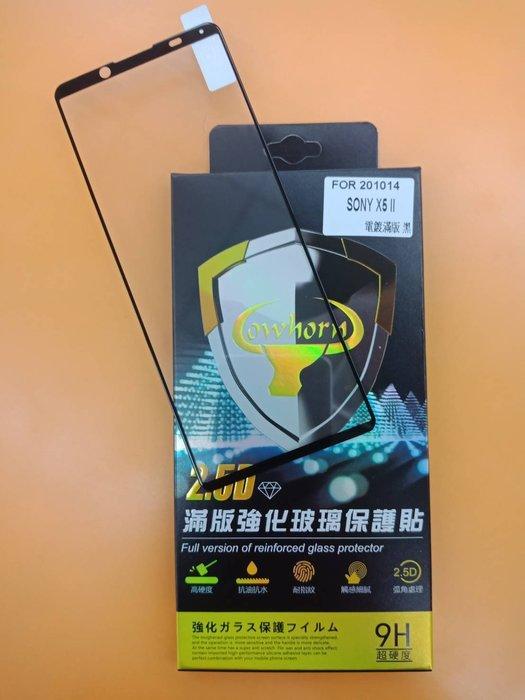 【台灣3C】全新 SONY Xperia 5 II 專用滿版鋼化玻璃保護貼 防刮抗油 防破裂