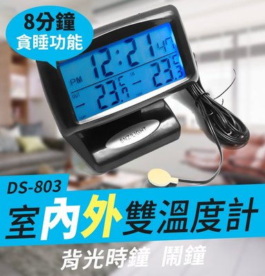 【傻瓜批發】(DS-803)室內外電子溫度計 帶探頭室內室外同步顯示 背光時鐘鬧鐘 可測二地溫度 板橋現貨