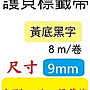 TZ相容性護貝標籤帶(9mm)黃底黑字適用: PT- ...