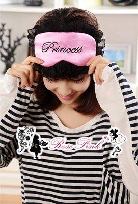 【 RosePink】全新蠶絲眼罩♥Princess 我是公主♥熱銷款!加贈收納袋 3M耳塞 類marygreen