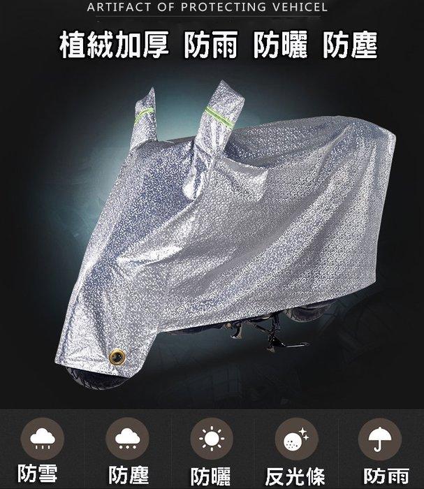 *蝶飛*防水 防曬 隔熱 鋁膜植絨加厚車罩 機車防曬遮陽罩 電動車隔熱罩 重機防塵套 機車雨衣遮雨罩