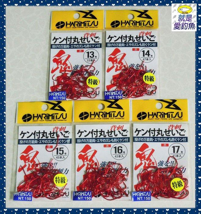 【就是愛釣魚】HARIMITSU ケン付丸セいご 背刺 (赤色) 13/14/15/16/17號 鬼牙系列 魚鉤 魚鈎