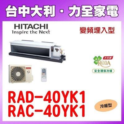 【台中大利】【HITACHI日立冷氣】變頻精品冷暖【RAD-40YK1/ RAC-40YK1】安裝另計,來電享優惠