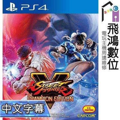 【飛鴻數位】(現貨) PS4 快打旋風 5 冠軍版 中文版 『光華商場自取』