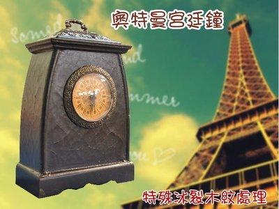 老上海、民宿~復古時鐘.座鐘.仿古設計.宮廷古董鐘.靜音鐘.數量有限! 只要249元