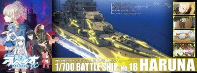 日本正版 青島文化教材社 蒼藍鋼鐵戰艦 1/700 大戰艦 榛名 全艦體 組裝模型 日本代購