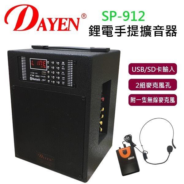 「小巫的店」*(SP-912)Dayen手提充電擴音器(腰掛)含USB,老師教學,導覽,街頭藝人!開學價3280