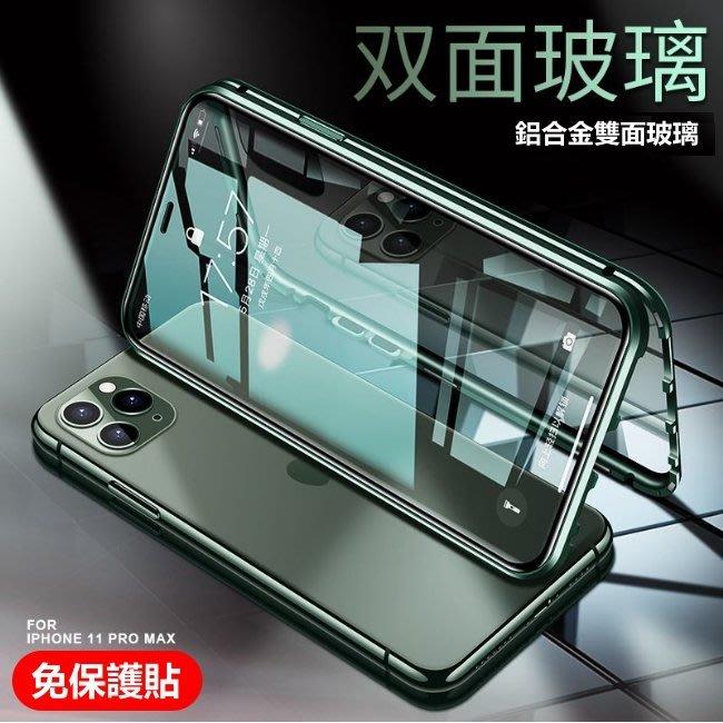 w 雙面玻璃 手機殼 玻璃殼 刀鋒 iPhone 11 pro max xr xs 8 7SE 磁吸殼 金屬殼 保護殼