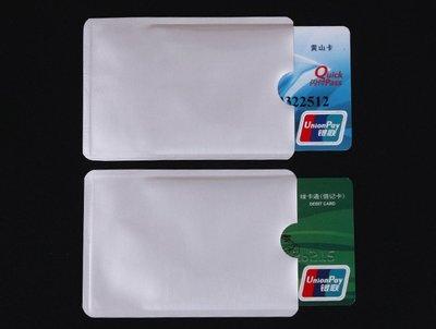 RFID防盜刷防消磁鋁箔卡套/防盜錄信用卡/ NFC鋁箔卡套