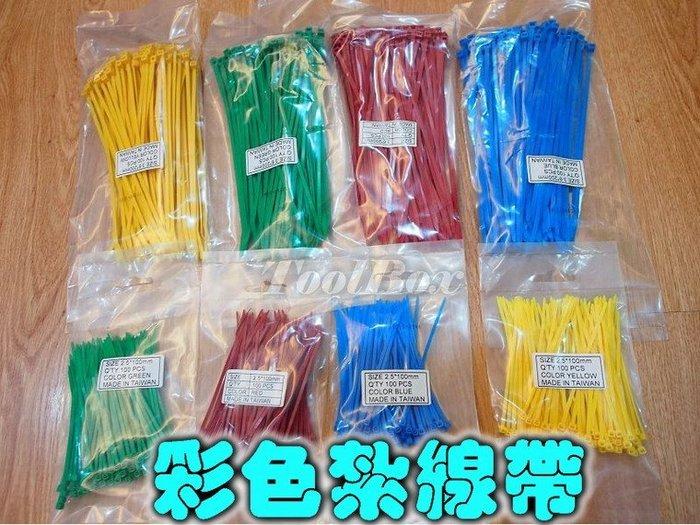 【ToolBox】KST/彩色/尼龍束帶/紮線帶/束線帶/束帶/綁線帶/扎帶/魷魚鬚/紮帶/綁帶/結束帶/黏扣帶/魔術帶