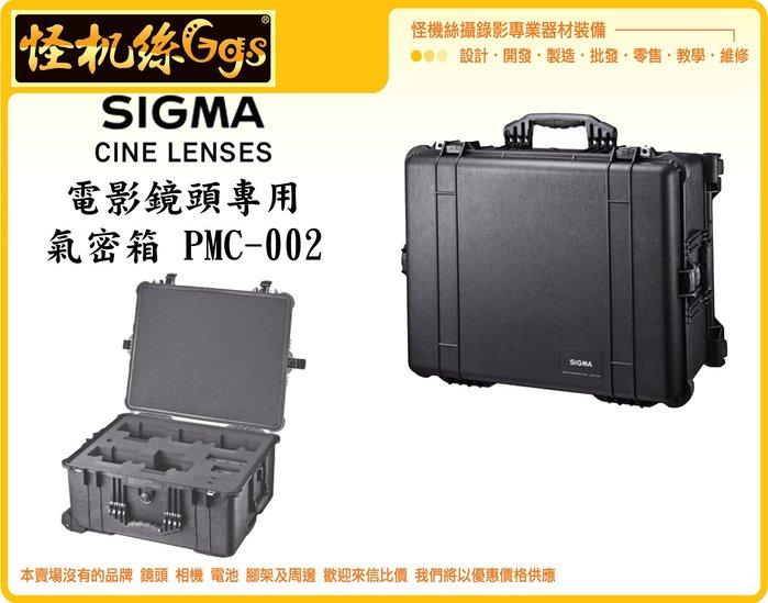 怪機絲 SIGMA PMC-002 電影鏡頭專用氣密箱 攝影機 單眼 鏡頭收納箱 防水 防震 公司貨