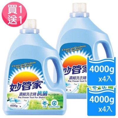 免運 妙管家 -抗菌防霉洗衣精 4000g(共8罐)