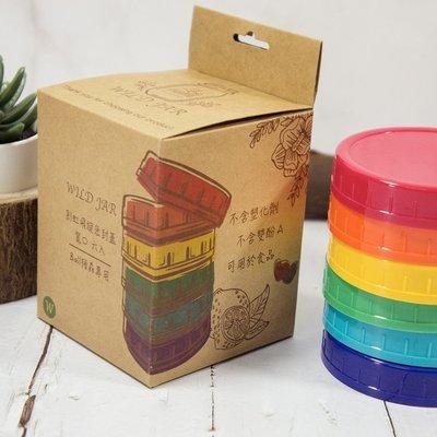 【激安殿堂】WildJar 彩虹飛旋塑膠密封蓋(六色) 〖寬窄〗( 玻璃杯 啤酒杯 果汁杯 飲料杯 )