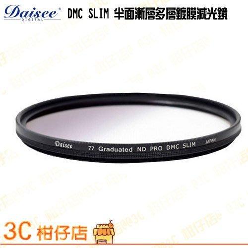 @3C 柑仔店@ Daisee DMC SLIM Graduated ND PRO 77mm 77 灰色漸層鏡 送拭鏡紙