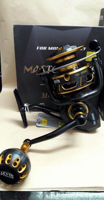 【欣の店】EVO MASTER GAME MG-10000 一萬型金屬握丸捲線器 海釣場中大班 挑戰