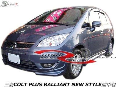 三菱COLT PLUS RALLIART全車6件式空力套件07-08 (前+後中包+側裙)