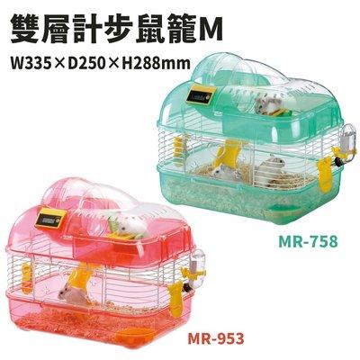 SNOW的家【訂購】日本 Marukan 可計步鼠鼠雙層遊戲屋 M號 紅MR-953/ 綠MR-758 新北市