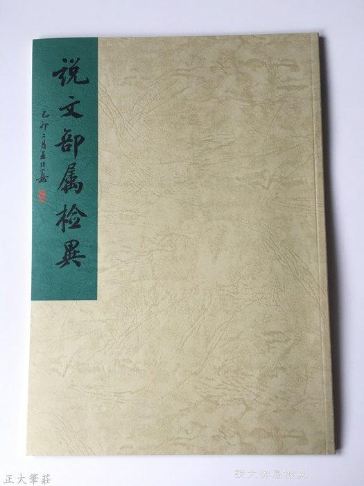正大筆莊~『說文部屬檢異』書法 字帖 蕙風堂