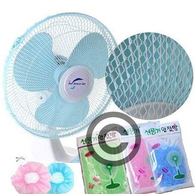 寶寶風扇保護罩 電風扇安全罩 兒童安全網罩風扇套防止手指伸入