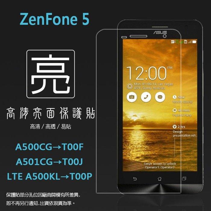 亮面螢幕保護貼 ASUS 華碩 ZenFone5 A500CG/A501CG/LTE A500KL 軟性 亮貼 保護膜