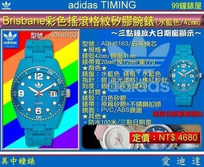 【99鐘錶屋】adidas Timing:《 彩色搖滾格紋矽膠腕錶-水藍色/日期/夜光/42㎜》(ADH6163)