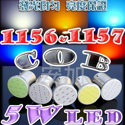 G7C92 新款 1156 1157 5W COB LED 10W亮度 保證亮 成品 方向燈 側燈