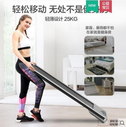 家用智慧跑步機功能室內平板走步機小型迷妳LX