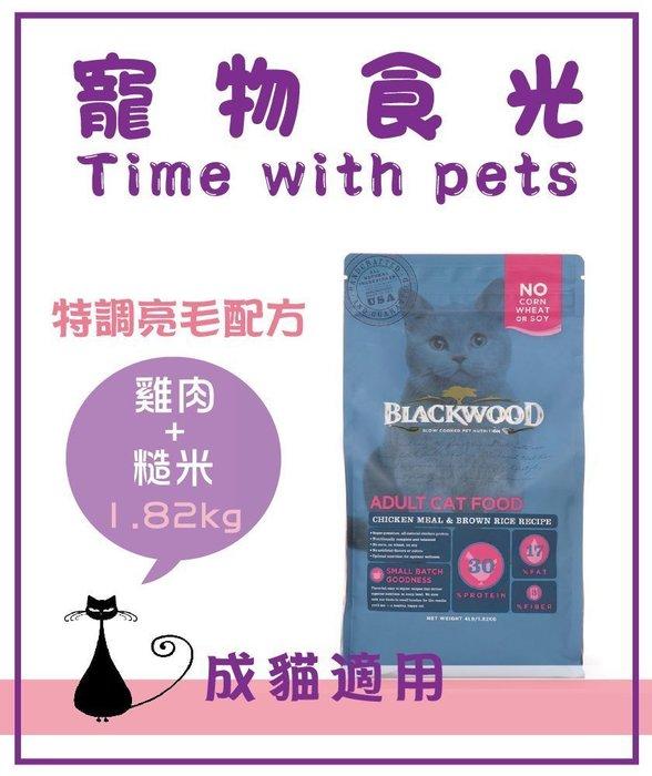 ☺︎寵物食光Time with pets☺︎Blackwood柏萊富特調成貓亮毛配方 雞肉+糙米 1.82KG兩包專區