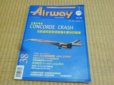 【阿公書房】2FD2~Airway世界民航雜誌38~巨星的殞落CONCORDE CRASH法航協和超音速客機失事特別報導