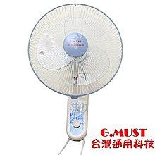 【酷金電器便利GO】~附發票~ 【台灣通用】14吋高級壁扇-雙拉線型(GM-1408)