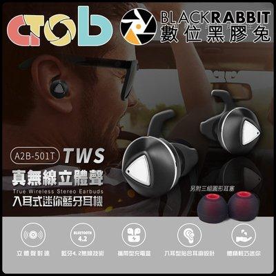 數位黑膠兔【 atob A2B-501T HD 立體聲 對連 TWS 真無線 迷你 入耳式 藍牙 耳機 】充電盒 攜帶