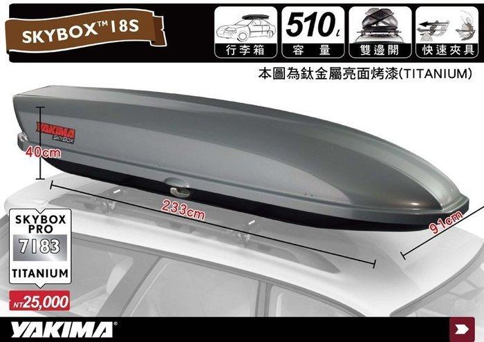 ||MyRack|| 【限量出清】YAKIMA SKYBOX PRO 18S 亮鈦色 車頂行李箱 行李箱 車頂置物箱