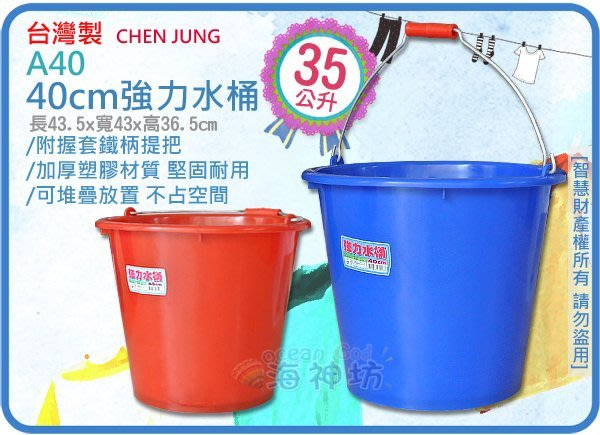 =海神坊=台灣製 A40 40cm 強力水桶身 圓形手提桶 儲水桶 收納桶 分類桶 置物桶 35L 30入3500元免運