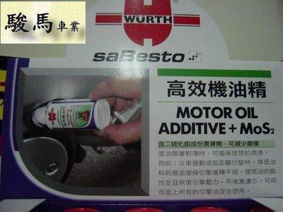 駿馬車業 德國☆WURTH福士saBesto保養清潔系列機油系列產品 買5送一(高效機油精)